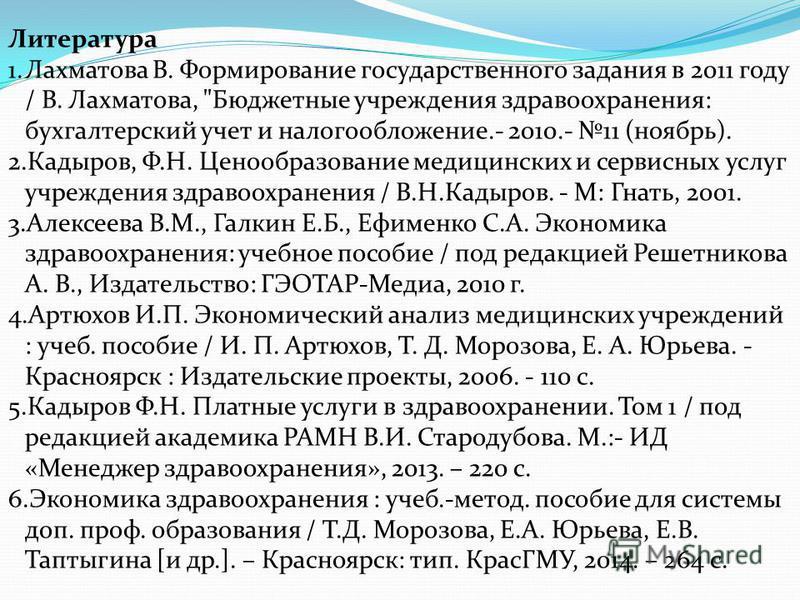 Литература 1. Лахматова В. Формирование государственного задания в 2011 году / В. Лахматова,