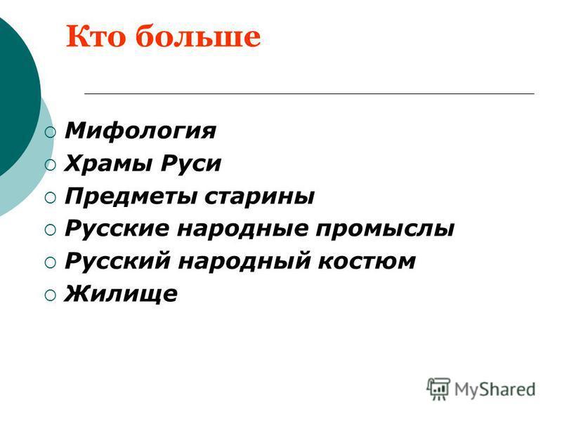 Кто больше Мифология Храмы Руси Предметы старины Русские народные промыслы Русский народный костюм Жилище