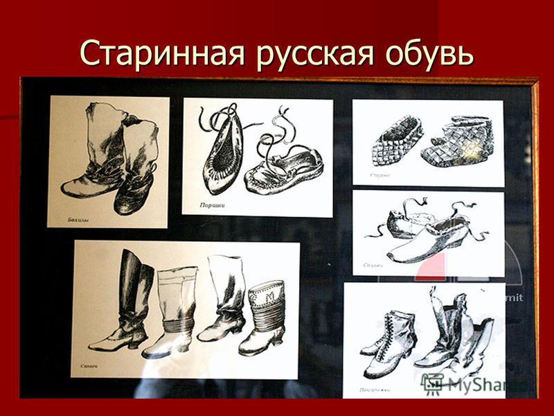 Старинная русская обувь