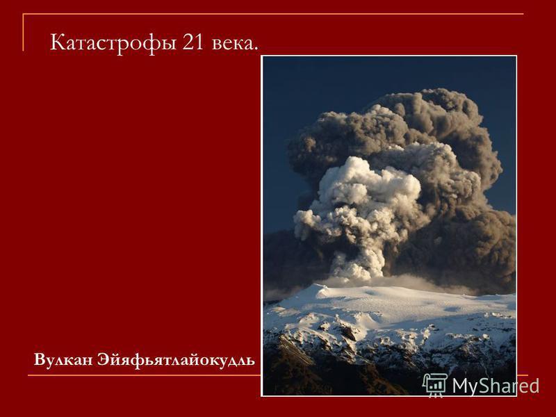 Катастрофы 21 века. Вулкан Эйяфьятлайокудль