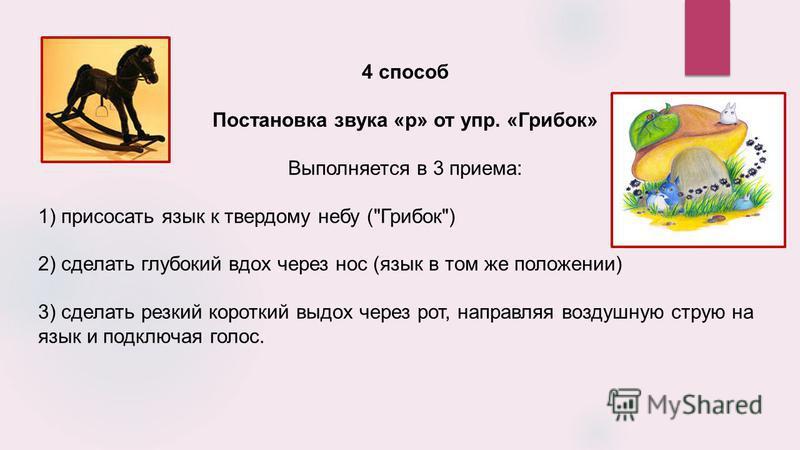 4 способ Постановка зфука «р» от упр. «Грибок» Выполняется в 3 приема: 1) присосать язык к твердому небу (