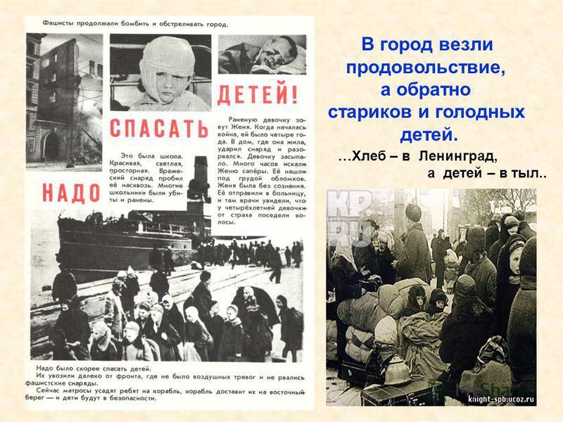 В город везли продовольствие, а обратно стариков и голодных детей. В город везли продовольствие, а обратно стариков и голодных детей. …Хлеб – в Ленинград, а детей – в тыл..