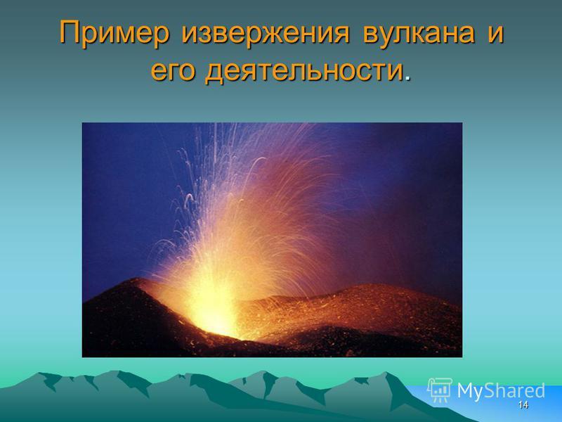 13 Пример извержения вулкана и его деятельности.