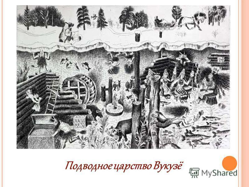 Подводное царство Вукузё