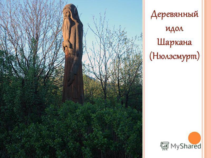 Деревянный идол Шаркана (Нюлэсмурт)