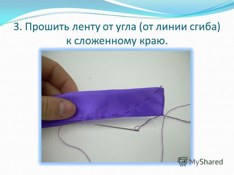 3. Прошить ленту от угла (от линии сгиба) к сложенному краю.