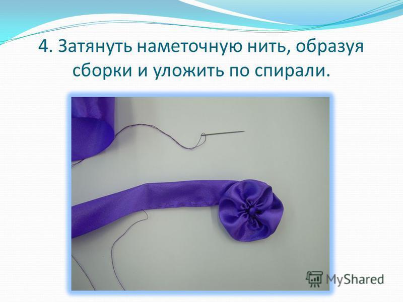 4. Затянуть наметочную нить, образуя сборки и уложить по спирали.