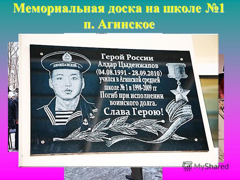 Мемориальная доска на школе 1 п. Агинское
