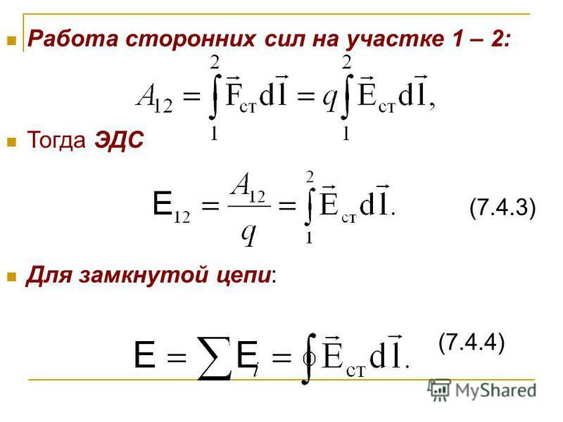 Работа сторонних сил на участке 1 – 2: Тогда ЭДС (7.4.3) Для замкнутой цепи: (7.4.4)