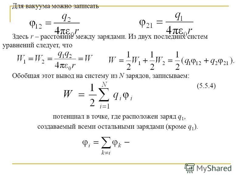 Для вакуума можно записать Здесь r – расстояние между зарядами. Из двух последних систем уравнений следует, что Обобщая этот вывод на систему из N зарядов, записываем: (5.5.4) потенциал в точке, где расположен заряд q 1, создаваемый всеми остальными