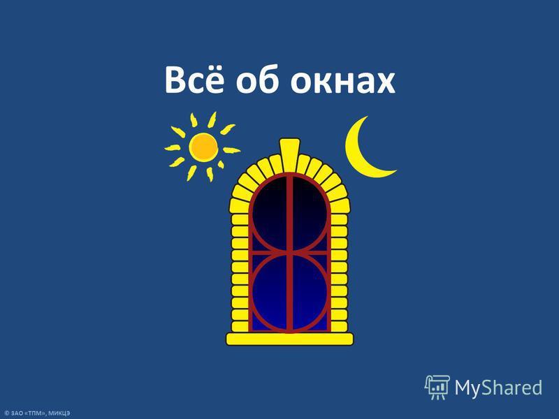 © ЗАО «ТПМ», МИКЦЭ Всё об окнах