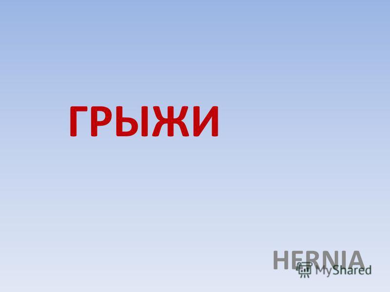 ГРЫЖИ HERNIA