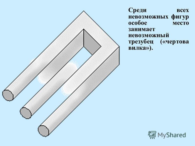 Среди всех невозможных фигур особое место занимает невозможный трезубец («чертова вилка»).