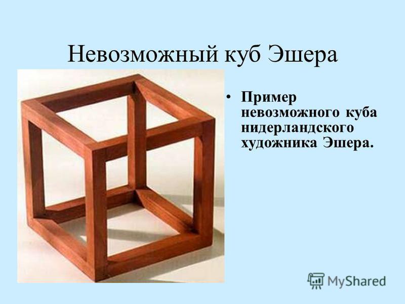 Невозможный куб Эшера Пример невозможного куба нидерландского художника Эшера.