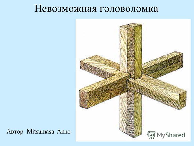 Невозможная головоломка Автор Mitsumasa Anno