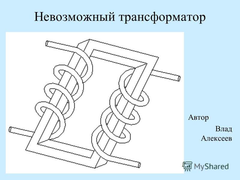 Невозможный трансформатор Автор Влад Алексеев