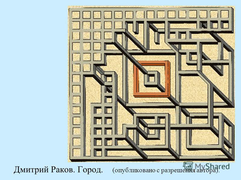 Дмитрий Раков. Город. (опубликовано с разрешения автора).