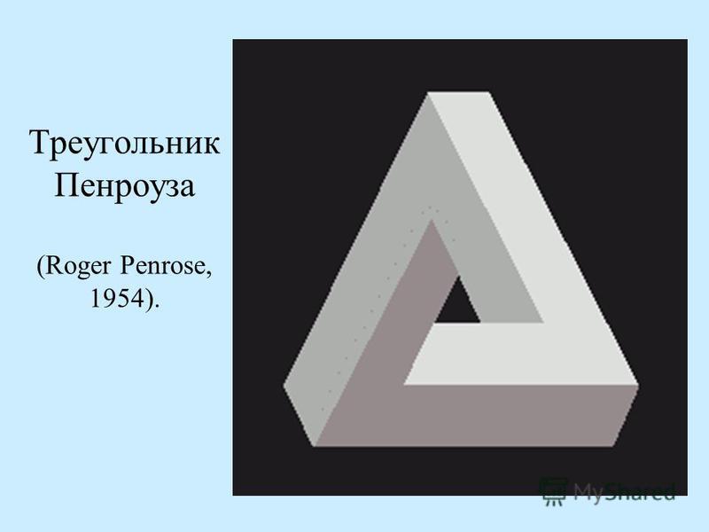 Треугольник Пенроуза (Roger Penrose, 1954).
