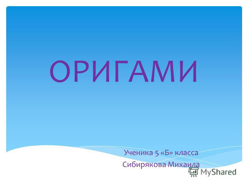 ОРИГАМИ Ученика 5 «Б» класса Сибирякова Михаила