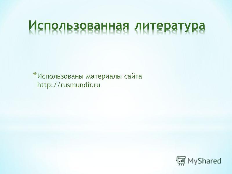 * Использованы материалы сайта http://rusmundir.ru