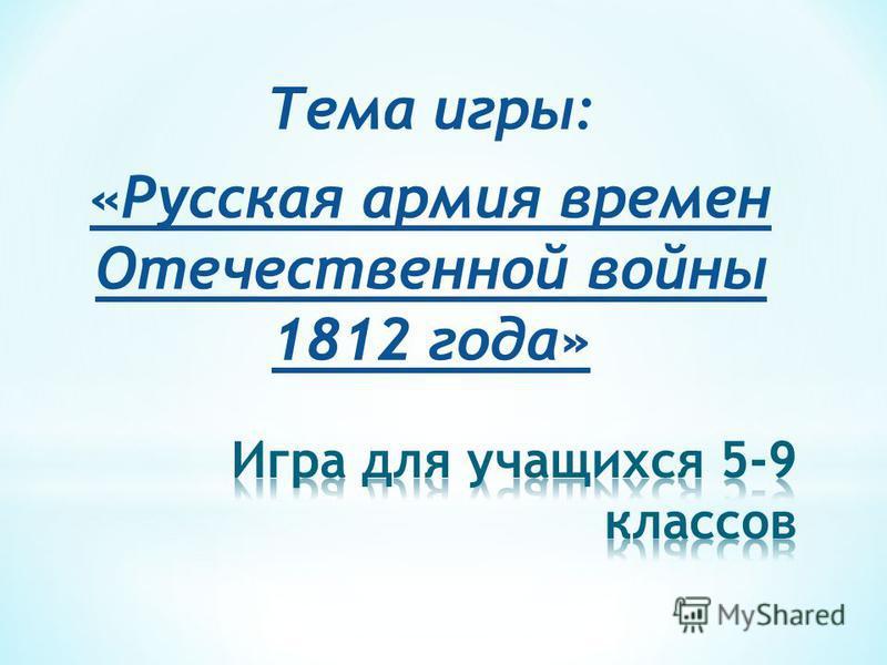 Тема игры: «Русская армия времен Отечественной войны 1812 года»