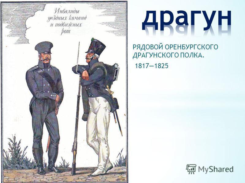 РЯДОВОЙ ОРЕНБУРГСКОГО ДРАГУНСКОГО ПОЛКА. 18171825