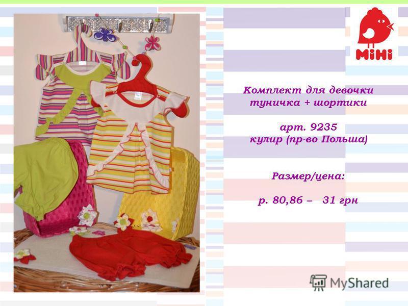 Комплект для девочки туничка + шортики арт. 9235 кулер (пр-во Польша) Размер/цена: р. 80,86 – 31 грн