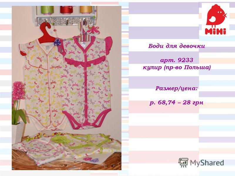 Боди для девочки арт. 9233 кулер (пр-во Польша) Размер/цена: р. 68,74 – 28 грн