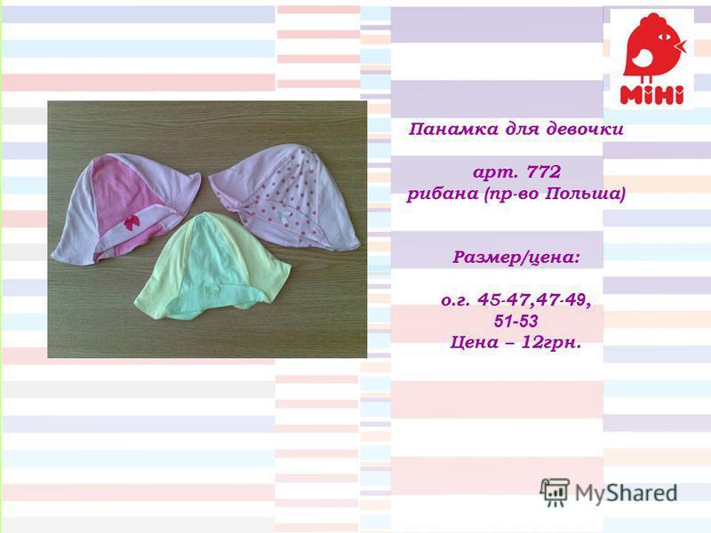 Панамка для девочки арт. 772 рибана (пр-во Польша) Размер/цена: о.г. 45-47,47-4 9, 51-53 Цена – 12 грн.