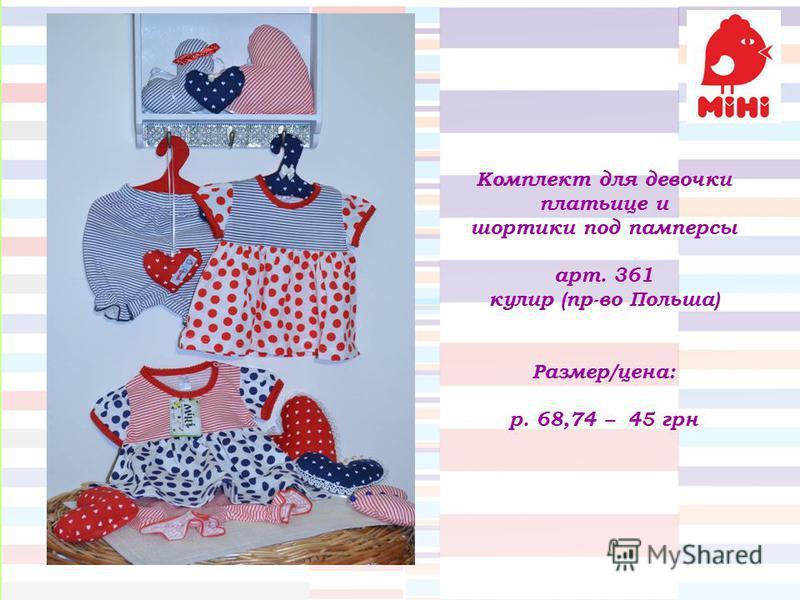 Комплект для девочки платьице и шортики под памперсы арт. 361 кулер (пр-во Польша) Размер/цена: р. 68,74 – 45 грн