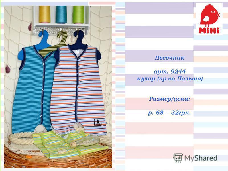 Песочник арт. 9244 кулер (пр-во Польша) Размер/цена: р. 68 - 32 грн.