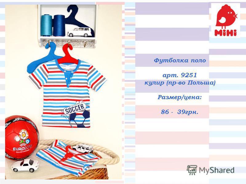 Футболка поло арт. 9251 кулер (пр-во Польша) Размер/цена: 86 - 39 грн.