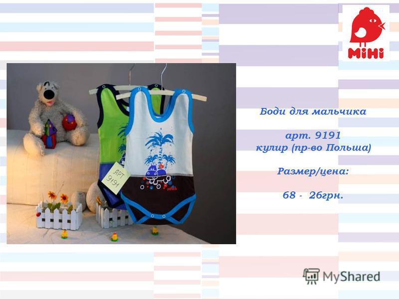 Боди для мальчика арт. 9191 кулер (пр-во Польша) Размер/цена: 68 - 26 грн.