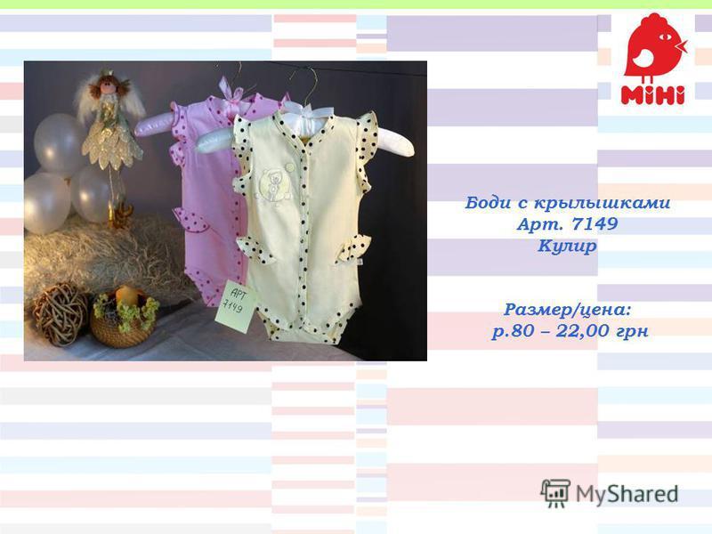Боди с крылышками Арт. 7149 Кулир Размер/цена: р.80 – 22,00 грн