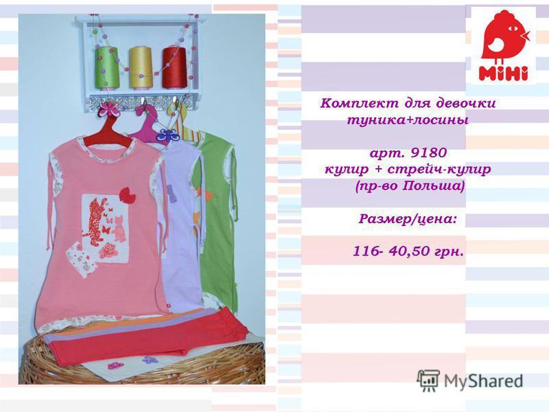 Комплект для девочки туника+лосины арт. 9180 кулер + стрейч-кулер (пр-во Польша) Размер/цена: 116 - 40,50 грн.