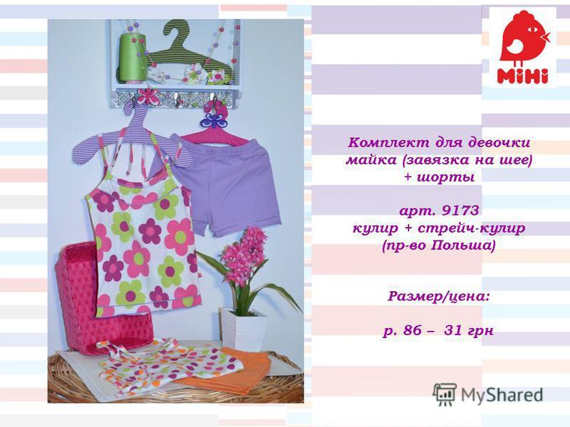 Комплект для девочки майка (завязка на шее) + шорты арт. 9173 кулер + стрейч-кулер (пр-во Польша) Размер/цена: р. 86 – 31 грн