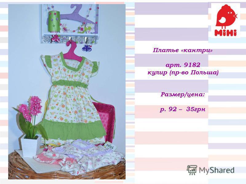 Платье «кантри» арт. 9182 кулер (пр-во Польша) Размер/цена: р. 92 – 35 грн