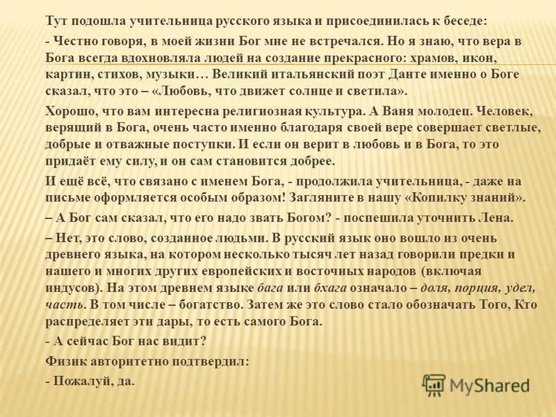 Тут подошла учительница русского языка и присоединилась к беседе: - Честно говоря, в моей жизни Бог мне не встречался. Но я знаю, что вера в Бога всегда вдохновляла людей на создание прекрасного: храмов, икон, картин, стихов, музыки… Великий итальянс