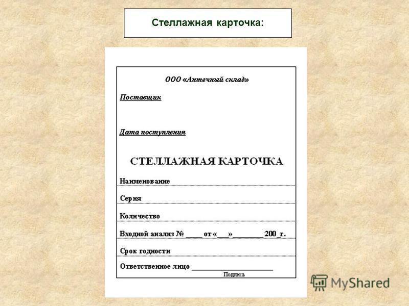 Стеллажная карточка:
