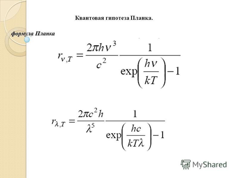 Квантовая гипотеза Планка. формула Планка