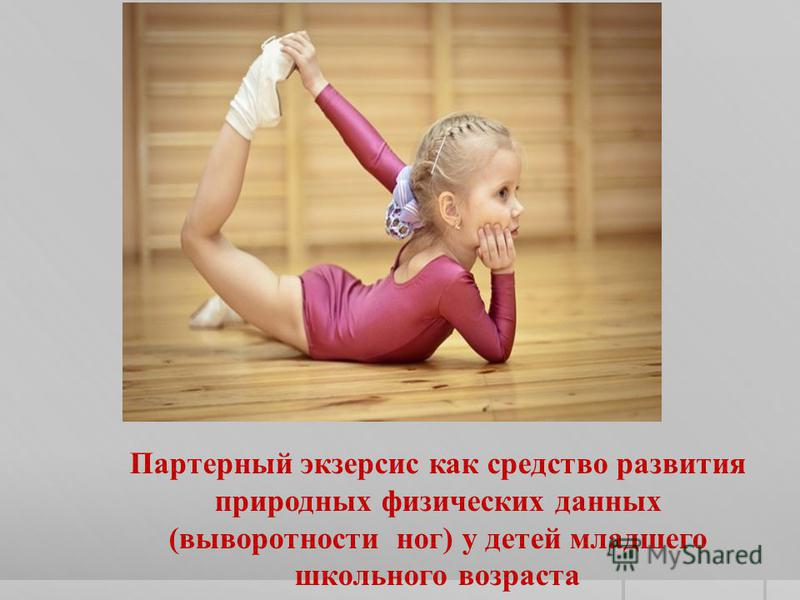 Партерный экзерсис как средство развития природных физических данных (выворотности ног) у детей младшего школьного возраста