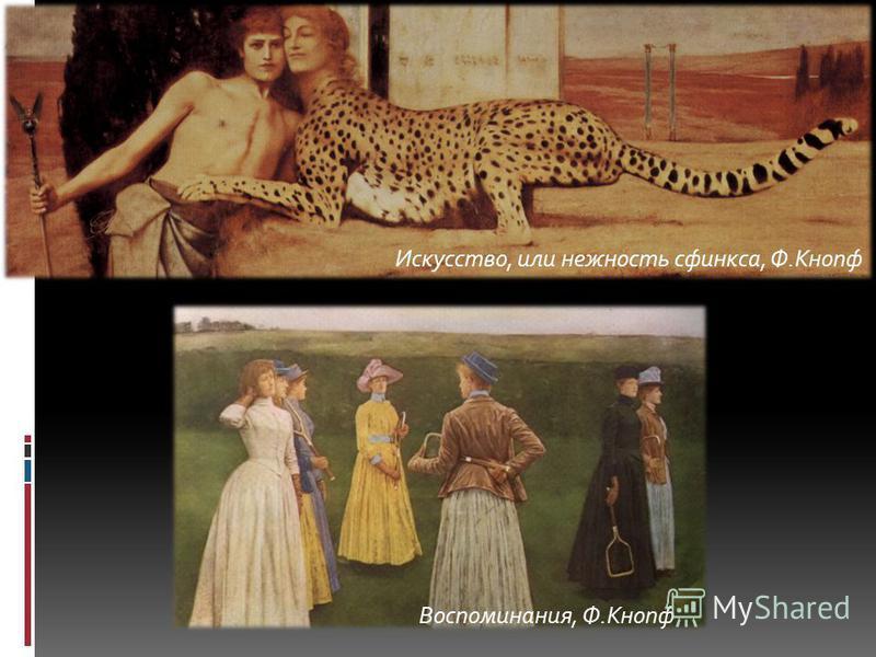 Искусство, или нежность сфинкса, Ф.Кнопф Воспоминания, Ф.Кнопф