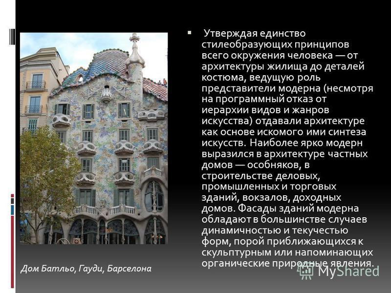 Утверждая единство стилеобразующих принципов всего окружения человека от архитектуры жилища до деталей костюма, ведущую роль представители модерна (несмотря на программный отказ от иерархии видов и жанров искусства) отдавали архитектуре как основе ис