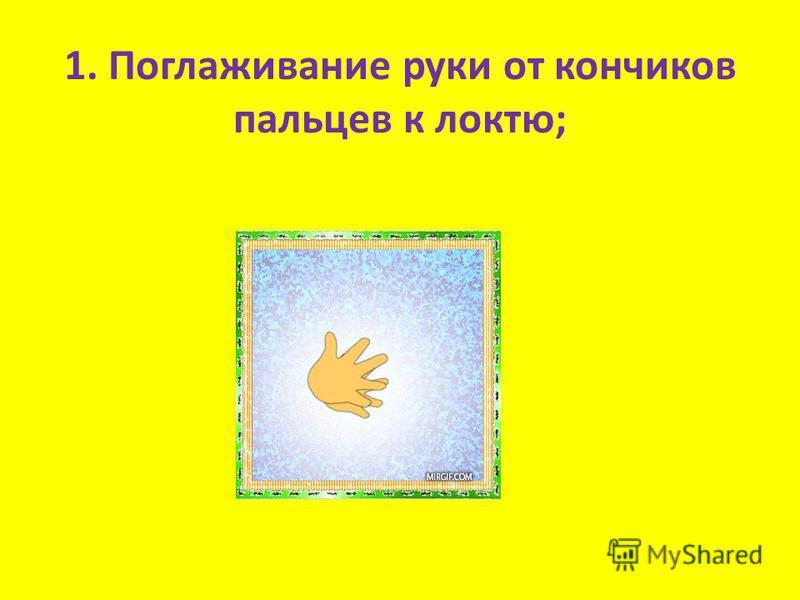 1. Поглаживание руки от кончиков пальцев к локтю;