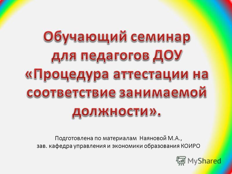 Подготовлена по материалам Наяновой М.А., зав. кафедра управления и экономики образования КОИРО