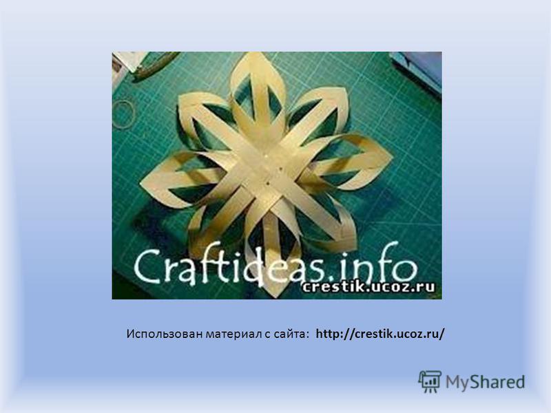 Использован материал с сайта: http://crestik.ucoz.ru/