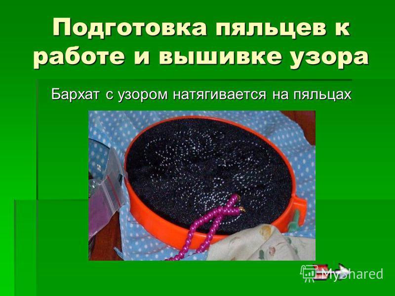 Подготовка пяльцев к работе и вышивке узора Бархат с узором натягивается на пяльцах