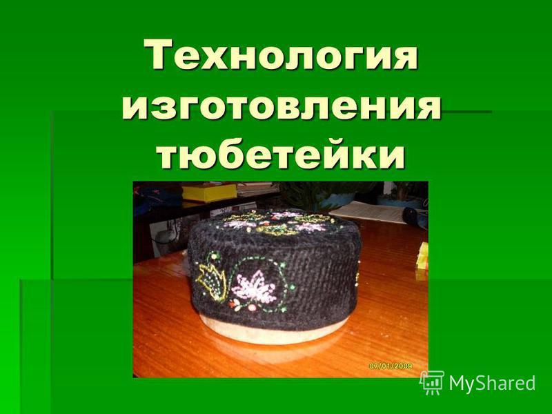 Технология изготовления тюбетейки