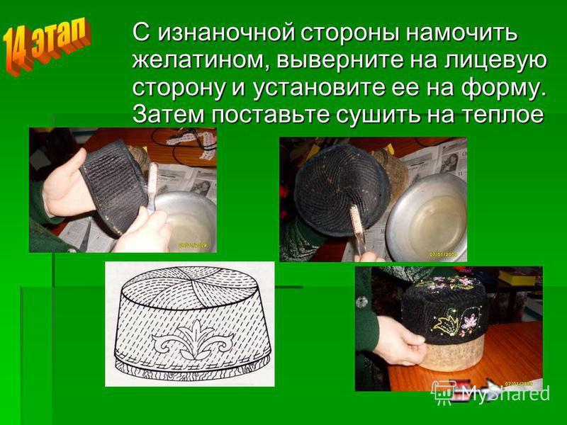 С изнаночной стороны намочить желатином, выверните на лицевую сторону и установите ее на форму. Затем поставьте сушить на теплое место.