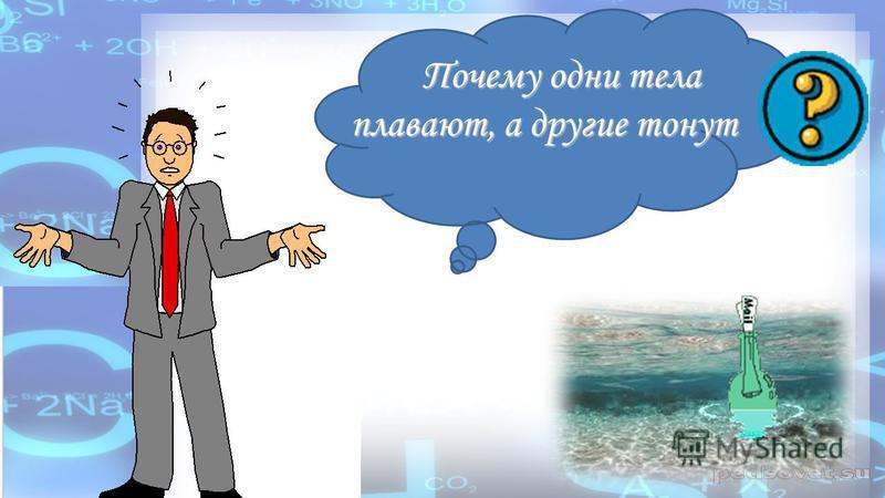 Почему одни тела плавают, а другие тонут Почему одни тела плавают, а другие тонут